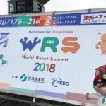 World Robot Summit2018(東京大会)パート1