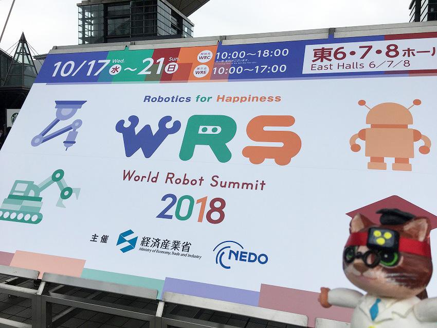 World Robot Summit2018(東京大会)に行ってきした。パート1