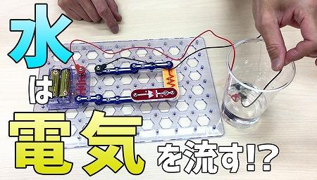 電脳サーキットで101通りの実験をしよう!