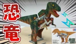 タミヤの楽しい工作シリーズ「歩くティラノサウルス」