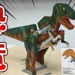 タミヤ「歩くティラノサウルス」を組み立てる!