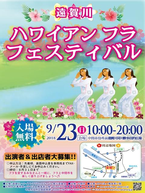 ●遠賀川ハワイアンフェスティバル