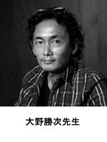 大野勝次先生
