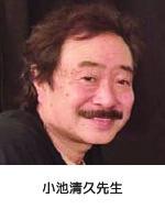 小池清久先生