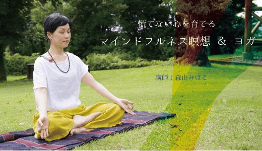(中止)2019.7.21開催 慌てない心を育てる「マインドフルネス瞑想&ヨガ」