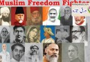 ہندوستان کی جنگ آزادی میں علماء و اسلامی مدارس کا کردار