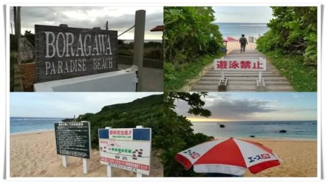 宮古島,シュノーケリング,おすすめスポット,保良泉ビーチ