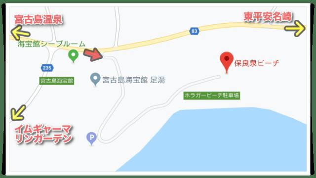 宮古島,シュノーケリング,おすすめスポット,地図,保良泉ビーチ