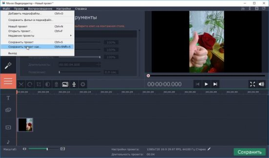Movavi Video Editor Keygen