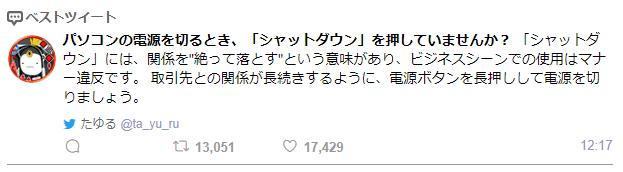 https://twitter.com/ta_yu_ru/status/1067256177405247488