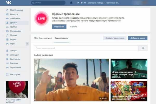 1 вк – Вконтакте Моя Страница. Вконтакте вход на страницу