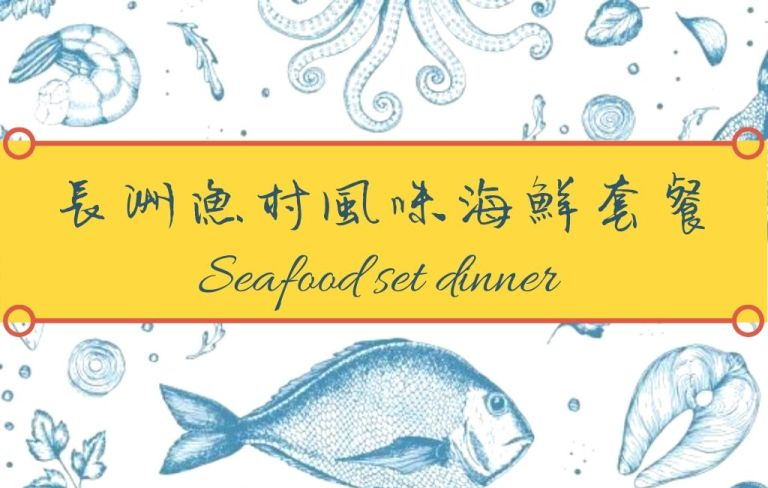 seafood set dinner cover