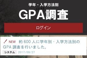 GPA調査