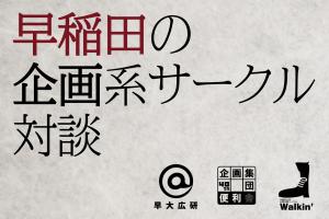 早稲田 wasead ワセアド