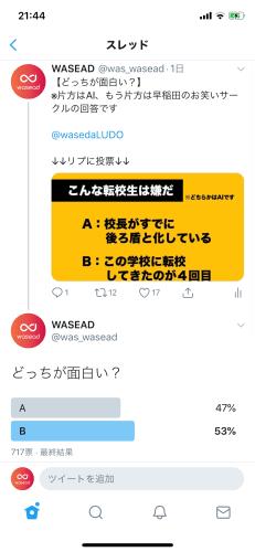 早稲田 早稲田大学 広研 ワセアド wasead
