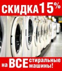 Çamaşır makineleri için promosyonlar ve indirimler