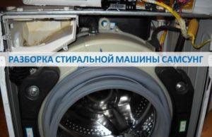 Samsung çamaşır makinesi demontajı