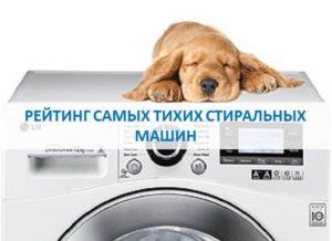En sessiz çamaşır makinelerinin değerlendirmesi
