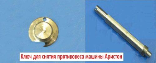 Ariston anahtarı dengeleme makinesi