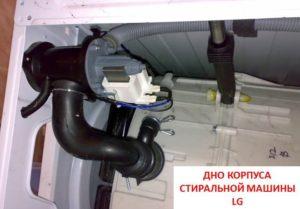 LG çamaşır makinesindeki tahliye pompasının yeri