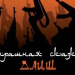 Russian anti ISIS brochure casts US as villain
