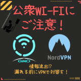 【VPNのススメ】タウンWi-Fiは危険!無料の公衆Wi-Fiを使うならNordVPNで安全確保を!アプリ版の設定方法を解説!
