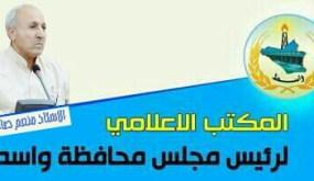 عاجل.. منعم صادق مدير عام لتربية واسط
