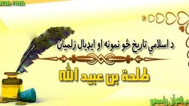 Photo of طلحه بن عبیدالله۔اسلامي ایډیال ځوانان