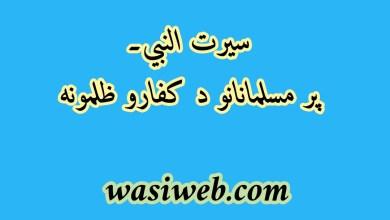 Photo of د مسلمانانو پر وړاندې د کفارو ظلم او تيري-سیرت النبي