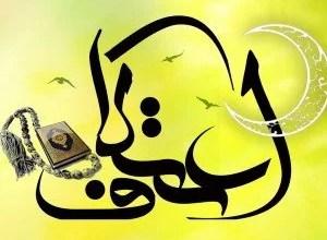Photo of اعتكاف، ډولونه او احكام يې