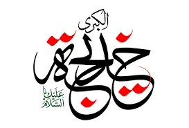 Photo of مختصر سوانح ام المومنین خدیجة الکبرا (رضی الله عنه)