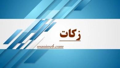 Photo of زكـوة بیان | زکوة نصاب