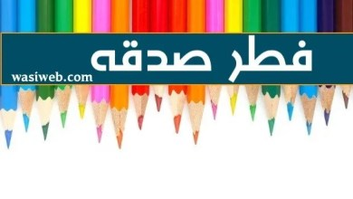 Photo of صدقة الفطراوله روژې سره ددې تړون
