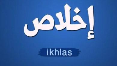 Photo of اخلاص او د هغې فایدې