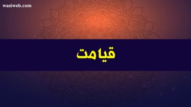 Photo of د قيامت دورځي پنځه پوښتني