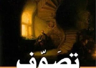 Photo of د تصوف ريښه او بنسټونه؛زموږ په لرغوني فرهنګ کې د تصوف او عرفان ريښه