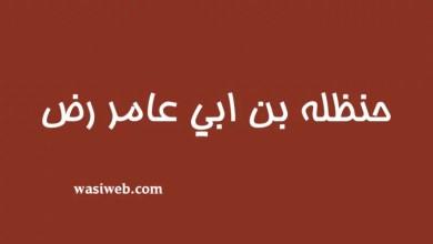 Photo of حنظله بن ابي عامر رضي الله عنه