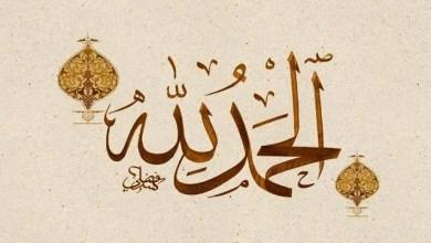 Photo of د ځینو اسلامي کلماتو لیکلو سمه بڼه او قرآني سند یې