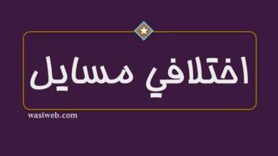 Photo of د امت په خير القرون کې هم اختلاف موجود وو (قرضاوي)