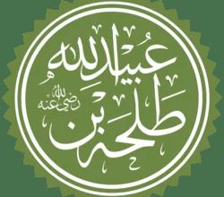 Photo of طلحه بن عبيد الله (رض)