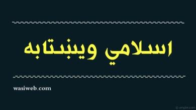 Photo of په اسلامي ويښتابه کې د ديندارۍ ستونزه
