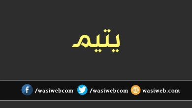 Photo of په اسلام کې د یتیم پالنې او روزنې ارزښت