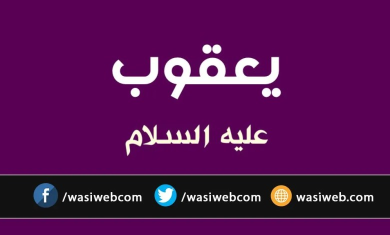Photo of د یعقوب علیه السلام صبر
