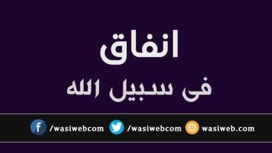 Photo of انفاق فی سبیل الله و برکتهای آن