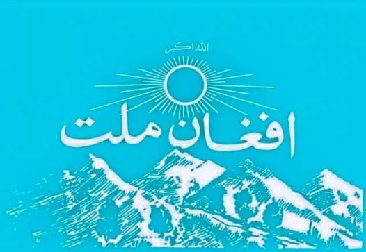 Photo of د افغان ملت ګوند لنډه تاریخچه