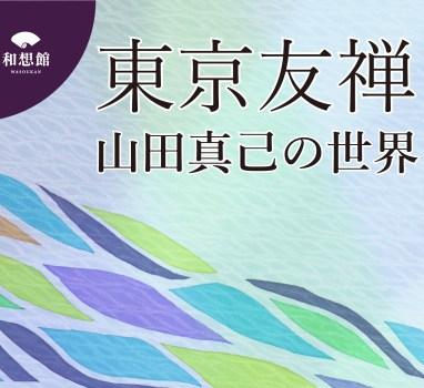 【鳥取店】3月展示 東京友禅 ~山田真己の世界~
