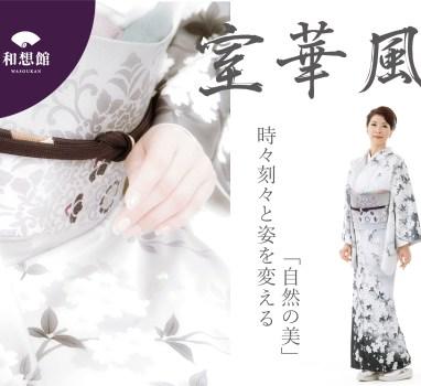 【鳥取店】4月展示 室華風