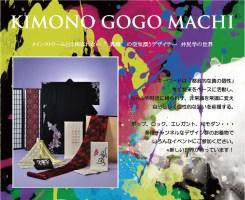 【松江店・出雲店】10月展示 KIMONO GOGO MACHI