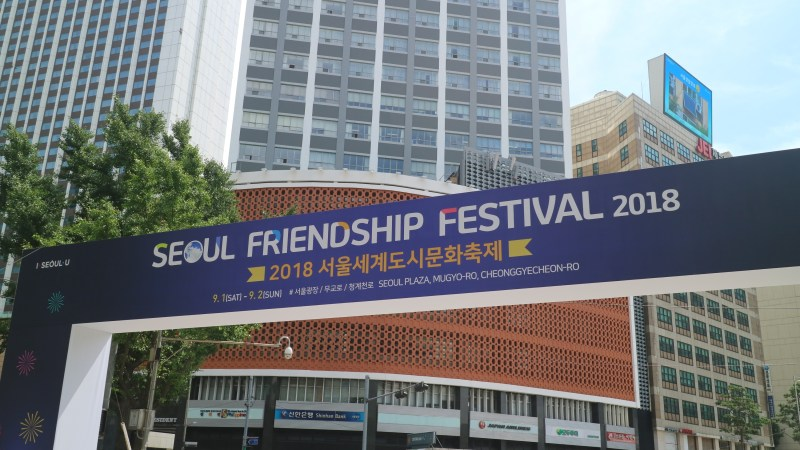 2018 Seoul World city Culture Festival; Seoul friendship festival