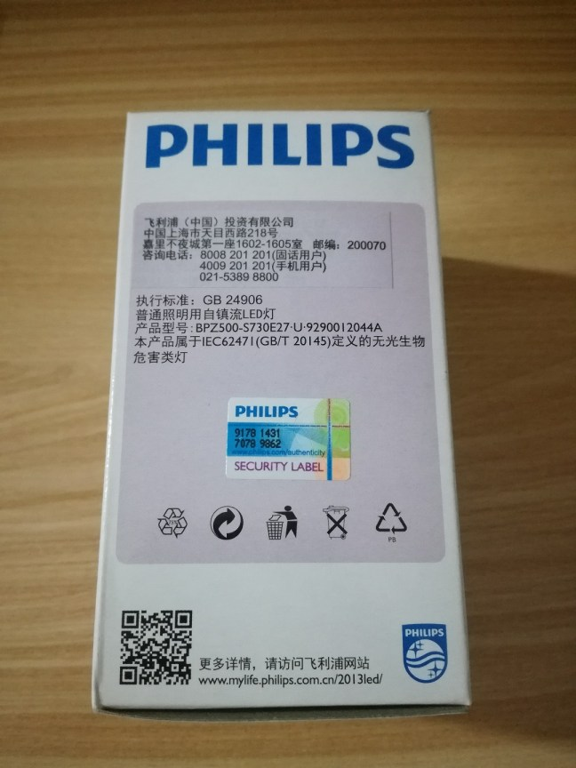 Philips-6W-package 4